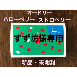 【すず坊様専用】オードリー ハローベリーストロベリー(菓子/デザート)