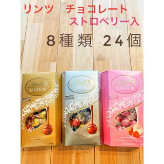 リンツ(Lindt)の数量限定!リンツ リンドール チョコレート8種類 24個(菓子/デザート)