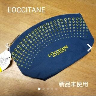 ロクシタン(L'OCCITANE)のL'OCCITANE メイクポーチ 限定品 新品未使用 ロクシタン(ポーチ)