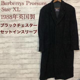 バーバリー(BURBERRY)のBurberrys Prorsum 一点物 ブラックチェスターウールコート XL(チェスターコート)