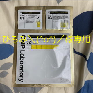 チャアンドパク(CNP)の専用ページ CNP アンプルマスク 3step 1枚(パック/フェイスマスク)