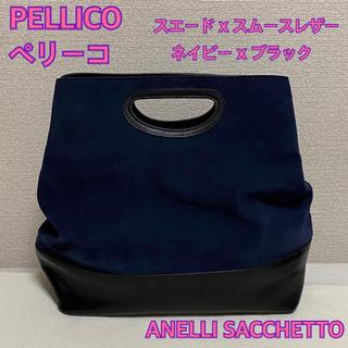 ペリーコ(PELLICO)の【美品】 ペリーコ バッグ ネイビー×ブラック スエード スムースレザー コンビ(ハンドバッグ)