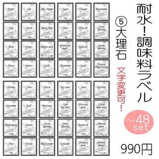 耐水!調味料ラベル 大理石 オーダーメイド 文字変更可能 シール(収納/キッチン雑貨)