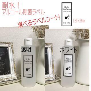 耐水洗剤ラベル オーダーメイド 文字変更可 アルコール除菌ボトル 文字変更可能(収納/キッチン雑貨)