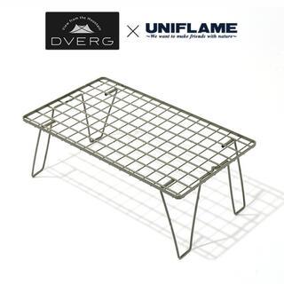 ユニフレーム(UNIFLAME)のDVERG UNIFLAME フィールドラック新品未使用(テーブル/チェア)