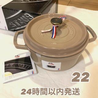 ストウブ(STAUB)のお値下げ中!【新品未使用】staub ココット リネン 22cm(鍋/フライパン)