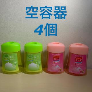 ミューズ ノータッチ 空容器 空ボトル 4個(容器)