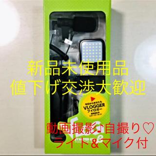 エツミ(ETSUMI)の【値下げ交渉可】ブイログスターターキット ベータ 動画 撮影 照明 マイク(自撮り棒)