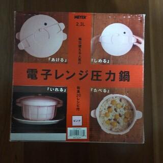 マイヤー(MEYER)の電子レンジ圧力鍋(調理道具/製菓道具)