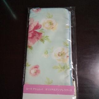 ローラアシュレイ(LAURA ASHLEY)のローラアシュレイ☆アンブレラケース(日用品/生活雑貨)