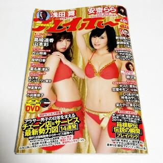 シュウエイシャ(集英社)の 2015年 週刊プレイボーイ No.1.2(音楽/芸能)