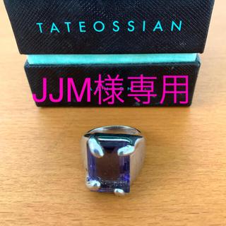 タテオシアン(TATEOSSIAN)のJJM様専用 タテオシアンアメジスト風シルバーリング美品(リング(指輪))