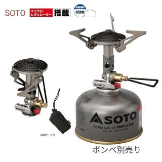新富士バーナー - 新品 SOTO マイクロレギュレーターストーブ SOD-300S