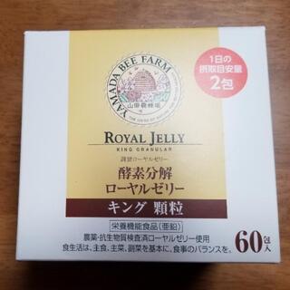 山田養蜂場 - ローヤルゼリー 顆粒