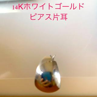 14Kホワイトゴールドピアス片耳(ピアス)