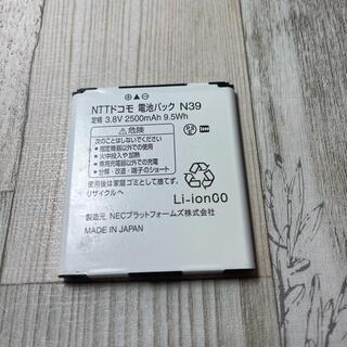 エヌイーシー(NEC)のドコモ 純正電池パック N39 N-01Hの付属品 N-01J対応  未使用品 (バッテリー/充電器)
