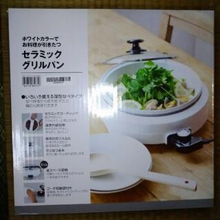 ニトリ(ニトリ)のニトリ セラミックグリルパン23cm(鍋/フライパン)