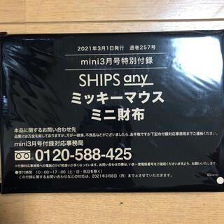 シップス(SHIPS)のmini 3月号付録 SHIPS any ミッキーマウス ミニ財布(財布)