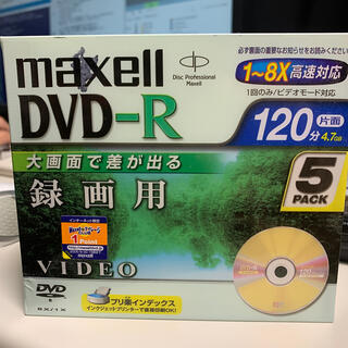 マクセル(maxell)の日本製 新品未使用 DVD-R  5枚セット maxell(PC周辺機器)