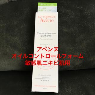 アベンヌ(Avene)のアベンヌオイルコントロールフォームニキビ肌用(洗顔料)