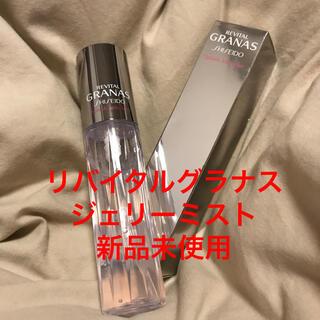 シセイドウ(SHISEIDO (資生堂))の資生堂リバイタルグラナススプラッシュジェリーミスト新品(化粧水/ローション)