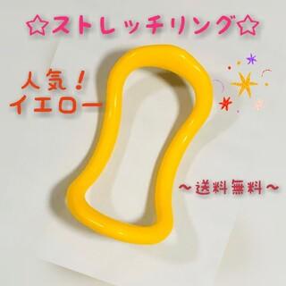 人気カラー イエロー ウエーブリング ストレッチリング ヨガ エクササイズ(ヨガ)