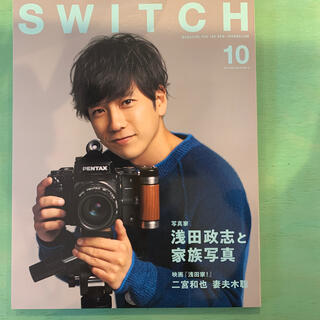 アラシ(嵐)の二宮和也表紙SWITCH MAGAZINEJOUR Vol.38 (アート/エンタメ)