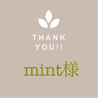 【mint様専用】(パンツ)