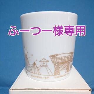 ニッコー(NIKKO)の【ふーつー様専用】Nikko 金沢コレクションマグカップ(グラス/カップ)