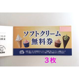 ミニストップ           ソフトクリーム無料券(フード/ドリンク券)