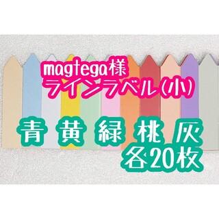 magtega様 ラインラベル(その他)