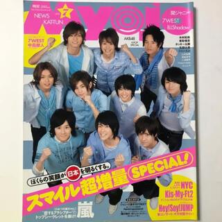 Myojo 2011年7月号(アイドルグッズ)