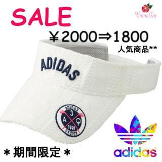 アディダス(adidas)の新品 adidas アディダス ニット サンバイザー ケーブル柄 レディース(その他)