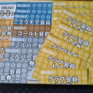 ケロケロ様専用ラウンドワン割引券(ボウリング場)