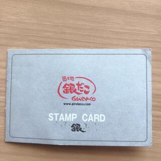 銀だこ シルバー カード(フード/ドリンク券)