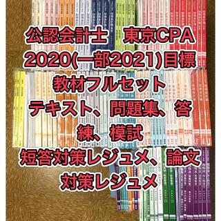 タックシュッパン(TAC出版)の公認会計士 東京CPA 教材フルセット 2020目標(一部2021目標)(資格/検定)
