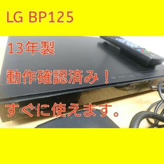 エルジーエレクトロニクス(LG Electronics)のLG BP125 ブルーレイ DVD プレーヤー リモコン付き HDMI付き(ブルーレイプレイヤー)