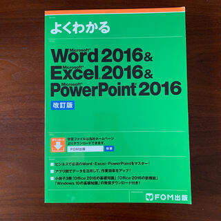 MOS - Word2016 & Excel2016 & PowerPoint2016 改訂
