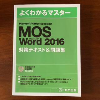モス(MOS)のseven様専用(資格/検定)
