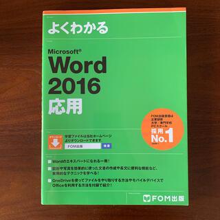 モス(MOS)のうに様専用よくわかるMicrosoft Word 2016応用(コンピュータ/IT)
