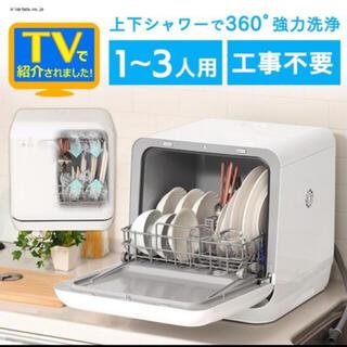 アイリスオーヤマ(アイリスオーヤマ)のタンク式 食器洗い乾燥機 食洗機(食器洗い機/乾燥機)