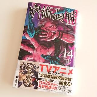 呪術廻戦 14 芥見下々(少年漫画)