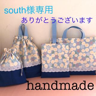 週末限定SALE‼︎ 入園入学4点セット♡マスクロスブルー(外出用品)