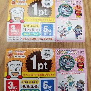 スカイラーク(すかいらーく)のアンパンマンクラブ ポイントカード 2枚(キャラクターグッズ)