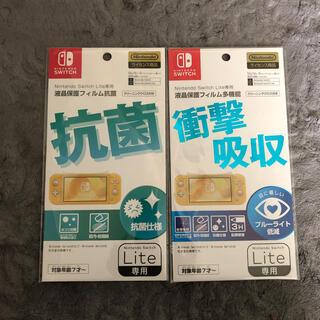 ニンテンドースイッチ(Nintendo Switch)のNintendo Switch Lite 保護フィルム 2枚セット(保護フィルム)