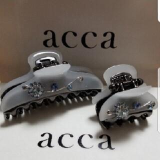 アッカ(acca)の希少レアな限定品◆accaアッカ◆エレガントフィオーレ 中&小のセット クリップ(バレッタ/ヘアクリップ)