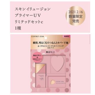 コフレドール(COFFRET D'OR)の新品未使用コフレドールスキンイリュージョンプライマーUVリミテッドセットc☆(化粧下地)