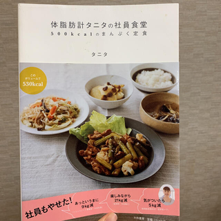 タニタ(TANITA)の「体脂肪計タニタの社員食堂 500kcalのまんぷく定食」 (料理/グルメ)