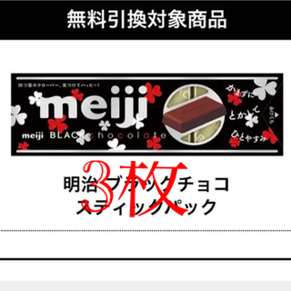 明治ブラックチョコ 引換券3枚(フード/ドリンク券)