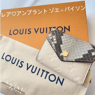 ルイヴィトン(LOUIS VUITTON)のレア❤ルイヴィトン 財布 アンプラント ゾエ パイソン モノグラム 折り財布(財布)